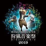 カプコン、「モンスターハンター 15周年記念 オーケストラコンサート~狩猟音楽祭2019~」を全国5都市で開催決定! チケット先行抽選受付を実施