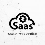 CyberZ、SaaS領域に特化したマーケティング組織「SaaSマーケティング戦略室」を設立