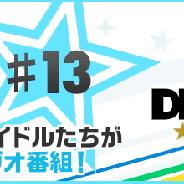 バンナム、『アイドルマスター SideM LIVE ON ST@GE!』でアニメ連動キャンペーン…ラジオ「Back to the 315」最終回とSPログインボーナス