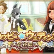 アソビモ、『アルケミアストーリー』で期間限定イベント「ハッピー☆ウェディング~挙式編~」を開催!