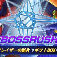 カプコン、『ロックマンX DiVE』でタイムアタックイベント「BOSSRUSH(ボスラッシュ)」を開催 カード「先手必勝」が手に入る