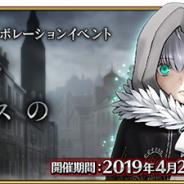 FGO PROJECT、『Fate/Grand Order』でロード・エルメロイⅡ世の事件簿コラボイベント「レディ・ライネスの事件簿」を開催中!