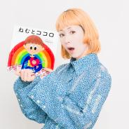 KADOKAWA、木村カエラさん初の描き下ろし絵本「ねむとココロ」の発売を記念して蔦屋書店7店舗にて「ココロの色」フェアを開催!