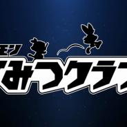 ポケモン、『ポケモン剣盾』予約者限定ファンクラブ「ポケモンひみつクラブ」を7月12日より正式スタート 限定映像の公開やグッズプレゼントなど