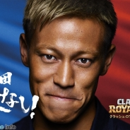 Supercell、『クラッシュ・ロワイヤル』の新テレビCMに北島康介さん、本田圭佑さんを起用! 合計12篇を全国で本日より順次放映開始