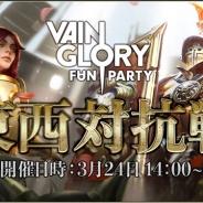 テクノブラッド、『Vainglory』3月24日開催の「Vainglory FanParty」にて東西対抗戦を開催