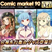サクセス、8月12日、13日に開催される「コミックマーケット90」に出展 会場先行販売グッズの情報を公開