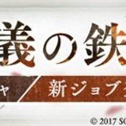 ポケラボとスクエニ、『SINoALICE』で新ガチャ「正義の鉄槌」を開催 「スノウホワイト/クラッシャー」&「人魚姫/ブレイカー」が登場