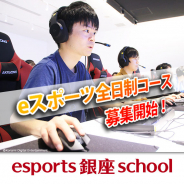 KONAMI、eスポーツ全日制コース2021年度の生徒募集を開始!