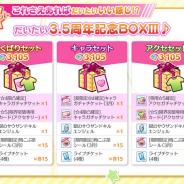 """ポニーキャニオンとhotarubi、『Re:ステージ!プリズムステップ』でお得なリリース""""だいたい""""3.5周年記念BOXⅢを販売開始"""
