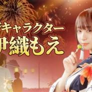 4399インターネット、アニメチック美少女MMORPG『天姫契約~ファイナルプリンセス~』で伊織もえさんが出演した夏祭りCMを公開