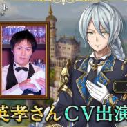 フジゲームス、『アルカ・ラスト 終わる世界と歌姫の果実』でタレントの狩野英孝さんがCV出演決定!!