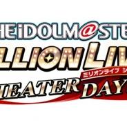 バンナム、『アイドルマスター ミリオンライブ!シアターデイズ』が390万DLを突破 記念にミリオンジュエル390個をプレゼント