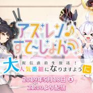 Yostar、『アズールレーン』公式WEB番組の配信開始を記念して直前生放送を5月18日21時より開始! 加隈亜衣さんと下田麻美さんが出演!