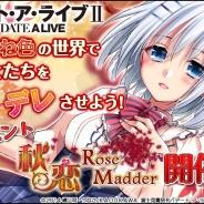 そらゆめ、『デート・ア・ライブII』でデートイベント「秋恋ローズマダー」を開催 イベントをクリアして限定カードを手に入れよう!