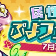 セガ、『ぷよぷよ!!クエスト』で「ぷよフェスキャラクター」を23日より開催!