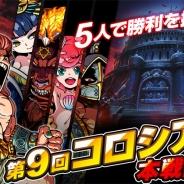 アソビズム、『ドラゴンポーカー』でバトルイベント「第9回 コロシアム本戦」を開催!