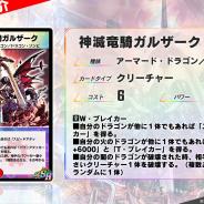 タカラトミー、『デュエル・マスターズ プレイス』第3弾カードパックから「神滅竜騎ガルザーク」を公開