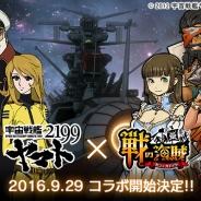 セガゲームス、『戦の海賊』TVアニメ『宇宙戦艦ヤマト2199』とのコラボレーションイベントを9月29日より実施決定