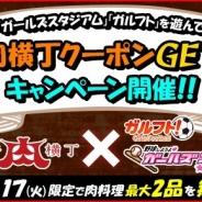 アクロディア、『野球しようよ♪ガールズスタジアム』『ガルフト!~ガールズ&フットボール~』が「渋谷肉横丁」とのコラボを15日より実施