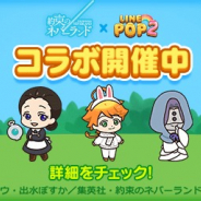 LINE、『LINE POP2』でTVアニメ『約束のネバーランド』とのコラボを開始! 限定LINEスタンプを無料配信!