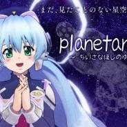 ネットカフェに設置するVR「VIRTUAL GATE」で『Planetarian フル3D VR』を3月24日から販売開始