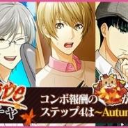 セガゲームス、『夢色キャスト』で秋のデートがコンセプトの新イベント「Fall in Love」開催! 秋の装いでデートを楽しむキャスト達がガチャに登場