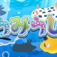 PUMO、放置系ゲーム『うみうし』を配信開始 のんびり海をながめてプニプニ感触と色あざやかな「うみうし」を集めよう