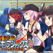 コロプラ、『アリスギア』で野球ミニゲーム「成子坂ホームランダービー」をゲーム内にて公開