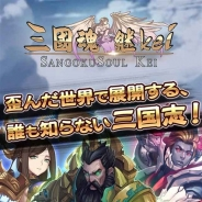 GAE、三国志ファンタジーRPG『三国魂(ソウル)~継~』の事前登録を開始 iOS版、Android版とも11月中旬リリースの予定