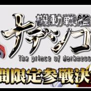 バンナム、『スーパーロボット大戦X-Ω』に近日「劇場版機動戦艦ナデシコ-The princess of darkness-」が期間限定参戦!