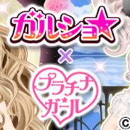 enish、『ガルショ☆』で『プラチナ☆ガール』とのコラボキャンペーンを開催! コラボガチャが期間限定で登場
