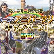 フジゲームス、『アルカ・ラスト 終わる世界と歌姫の果実』でリリース半周年を記念したキャンペーンを実施!