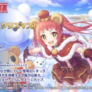 Cygames、『プリンセスコネクト!Re:Dive』で「★3アヤネ(クリスマス)」「★3チカ(クリスマス)」が明日より期間限定で復刻すると予告!