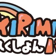 GMOメディア、『KIRIMIちゃん.これくしょんパズル』の事前登録を開始 事前登録キャンペーンでは鮭の切り身&オリジナルグッズが当たる!?