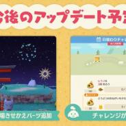 任天堂、『どうぶつの森 ポケットキャンプ』で今後のアップデート情報を公開 チャレンジのリニューアルや所持数上限が解放予定
