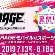 CyberZ、「テレビ朝日・六本木ヒルズ 夏祭り SUMMER STATION」に「RAGE」ブースを出展 『PUBG MOBILE』のソロオフライン大会などを実施