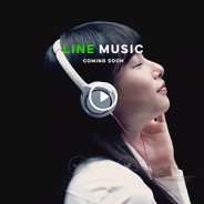 LINE MUSIC、定額制音楽聴き放題サービス「LINE MUSIC」のティザーサイトを開設…近日中にサービス開始予定