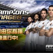 モブキャスト、『モバサカ CHAMPIONS MANAGER』の繁体字版を台湾・香港・マカオで配信開始