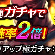 セガゲームス、『龍が如くONLINE』で春日一番と秋山駿が祭り衣装で登場する「ピックアップ極ガチャ」を開催!!