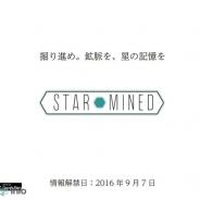 【TGS2016】筑波大学発のゲーム制作スタジオ4th clusterが出展…2017年初頭配信予定のスマホ向け新作RPG『Star Mined』を展示