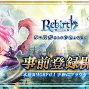 Zing、放置系ファンタジー美少女RPGゲーム『リバース - 神々への討伐 - 』事前登録の受付開始