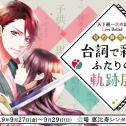 ボルテージ、『天下統一恋の乱 Love Ballad~華の章~』初の展示会を9月に開催 アプリ先行抽選を8月7日から実施