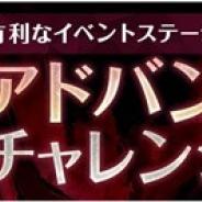 ゲームオン、『フィンガーナイツ』でイベント「デビルアドバンテージチャレンジ」を13日より実施 プレミア騎士召喚で「悪魔召喚」キャンペーンも