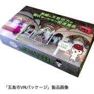 ハコスコ、VRパッケージサービスで長崎県五島市の制作を受託
