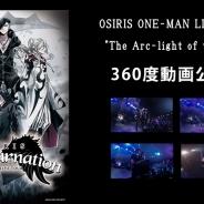 アニプレックス、『バンドやろうぜ!』で7月7日に開催したOSIRISのライブから5曲を360度動画で公開