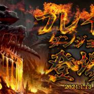 NCジャパン、『リネージュM』で新たな一般ダンジョン「フレイムダンジョン」&新アイテム「英雄の輝くシャツ」実装!