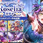 ブシロードとCraft Egg、『ガルパ』でRoseliaのメンバーが必ず出現するバンド単独ガチャ「Roseliaガチャ」を開始!