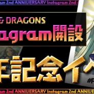 ガンホー、『パズル&ドラゴンズ』公式Instagram開設2周年記念イベントを8月26日より開催 イベント記念ダンジョンなど15のキャンペーンを実施