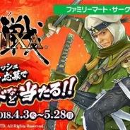 ビットキャッシュ、ゲーム内アイテムがもらえる『戦国IXA』のアイテムGETキャンペーンを開催